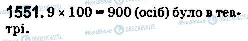 ГДЗ Математика 5 клас сторінка 1551