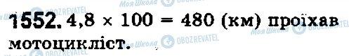 ГДЗ Математика 5 клас сторінка 1552