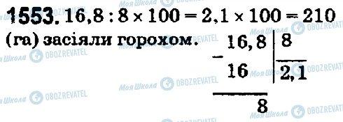 ГДЗ Математика 5 класс страница 1553