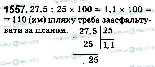 ГДЗ Математика 5 клас сторінка 1557