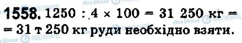 ГДЗ Математика 5 клас сторінка 1558