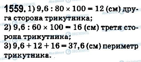 ГДЗ Математика 5 клас сторінка 1559