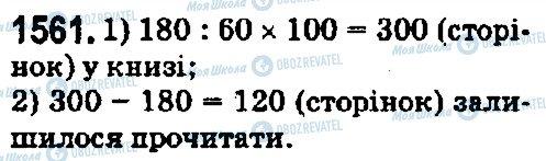 ГДЗ Математика 5 класс страница 1561