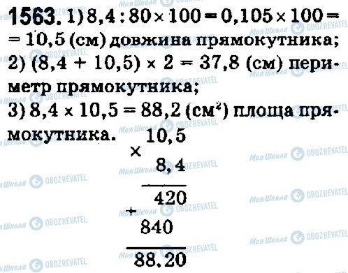 ГДЗ Математика 5 класс страница 1563