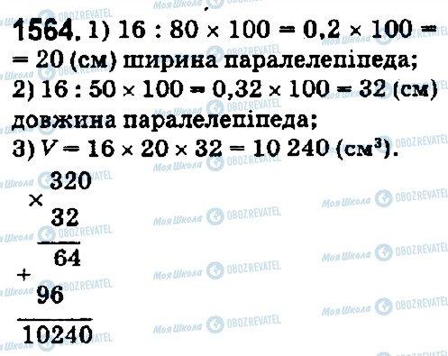 ГДЗ Математика 5 класс страница 1564