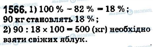 ГДЗ Математика 5 клас сторінка 1566