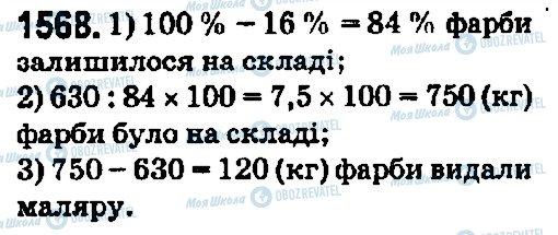 ГДЗ Математика 5 клас сторінка 1568