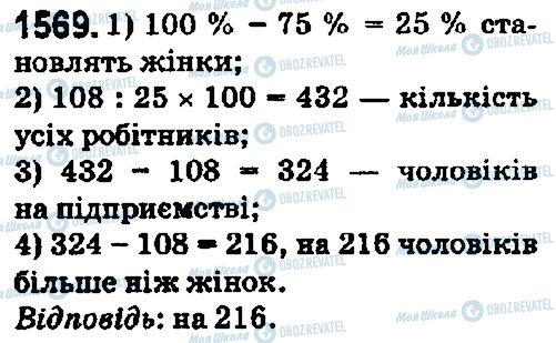 ГДЗ Математика 5 клас сторінка 1569