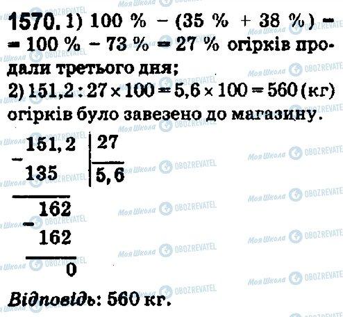 ГДЗ Математика 5 клас сторінка 1570