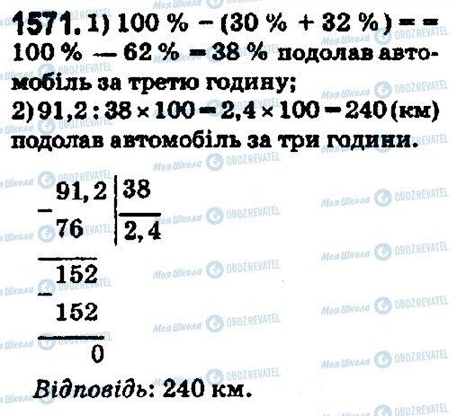 ГДЗ Математика 5 клас сторінка 1571