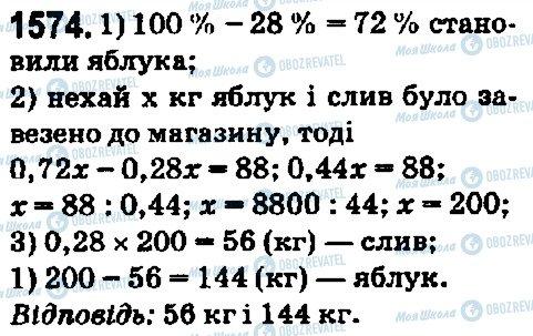 ГДЗ Математика 5 класс страница 1574