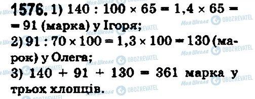 ГДЗ Математика 5 класс страница 1576
