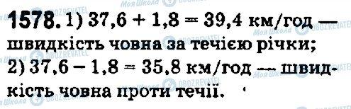 ГДЗ Математика 5 клас сторінка 1578