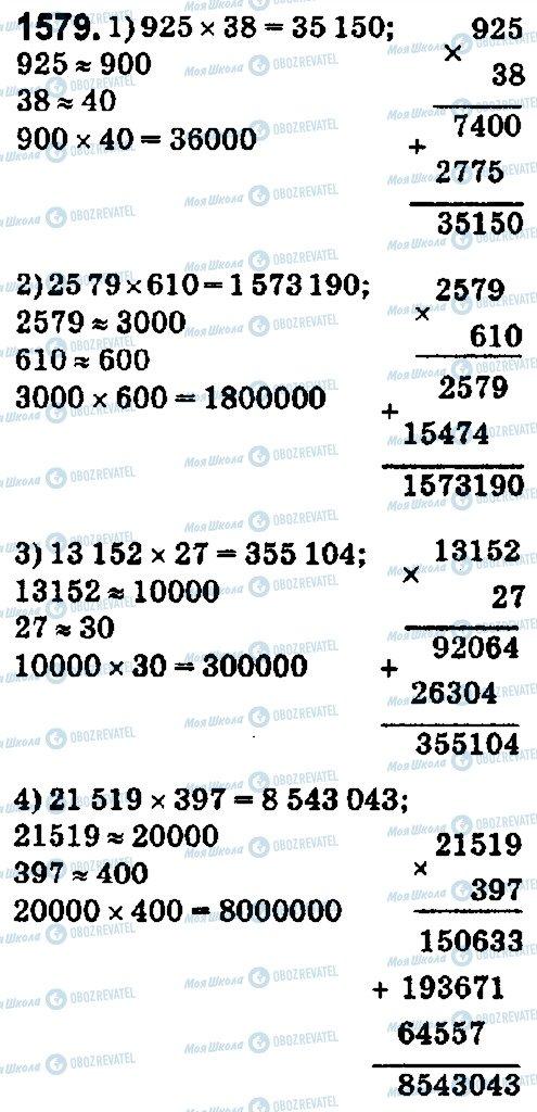ГДЗ Математика 5 клас сторінка 1579