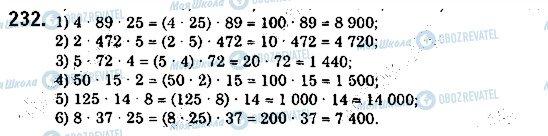 ГДЗ Математика 5 клас сторінка 232
