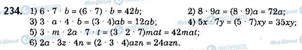 ГДЗ Математика 5 класс страница 234