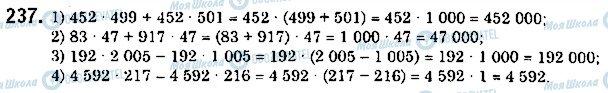 ГДЗ Математика 5 клас сторінка 237