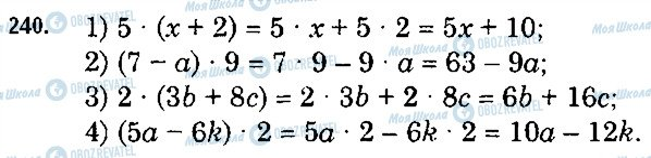ГДЗ Математика 5 клас сторінка 240