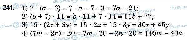 ГДЗ Математика 5 класс страница 241