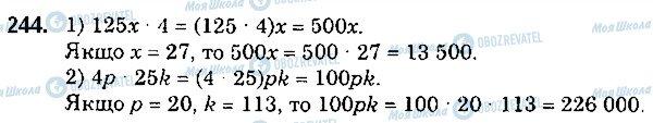 ГДЗ Математика 5 клас сторінка 244