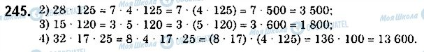 ГДЗ Математика 5 клас сторінка 245
