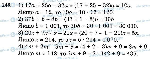 ГДЗ Математика 5 клас сторінка 248
