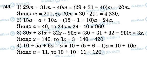 ГДЗ Математика 5 клас сторінка 249