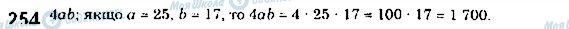 ГДЗ Математика 5 клас сторінка 254