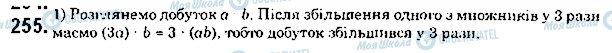 ГДЗ Математика 5 класс страница 255