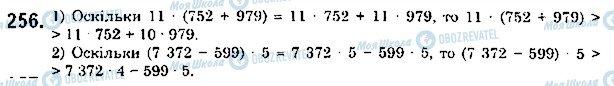 ГДЗ Математика 5 клас сторінка 256