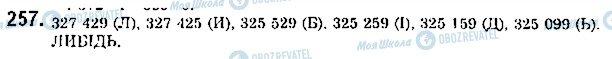 ГДЗ Математика 5 класс страница 257