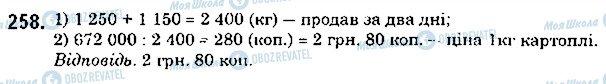 ГДЗ Математика 5 клас сторінка 258