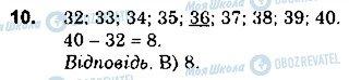 ГДЗ Математика 5 клас сторінка 10