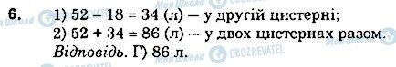 ГДЗ Математика 5 класс страница 6