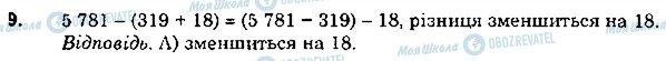 ГДЗ Математика 5 клас сторінка 9