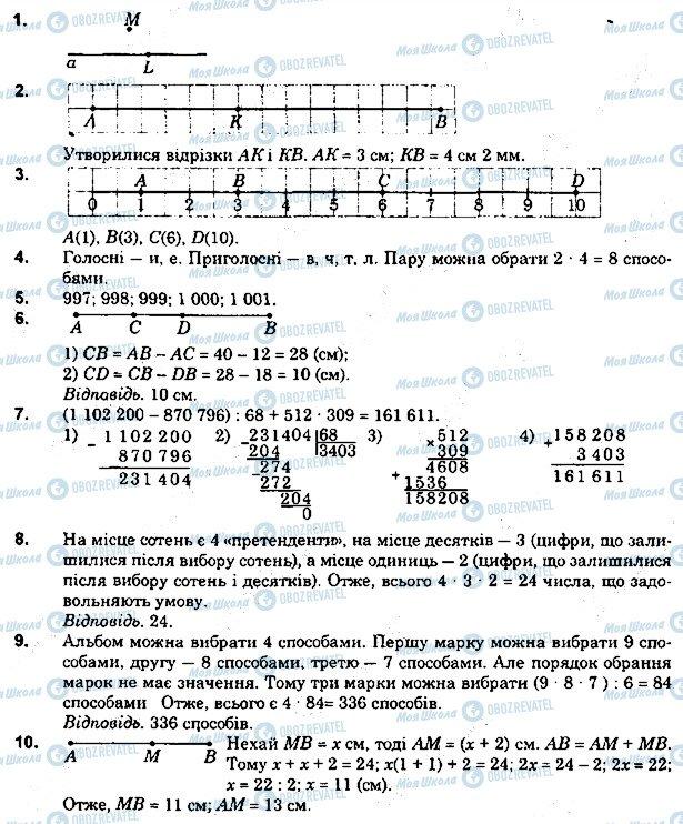 ГДЗ Математика 5 класс страница 4
