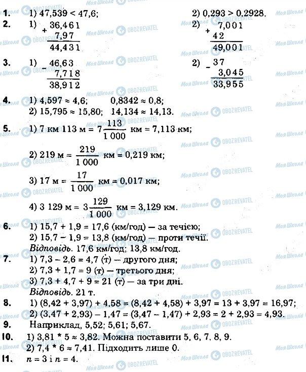 ГДЗ Математика 5 класс страница 7