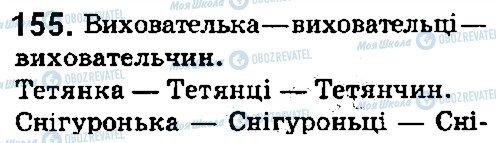 ГДЗ Укр мова 5 класс страница 155