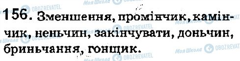 ГДЗ Укр мова 5 класс страница 156