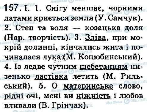 ГДЗ Українська мова 5 клас сторінка 157
