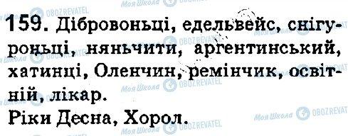 ГДЗ Укр мова 5 класс страница 159