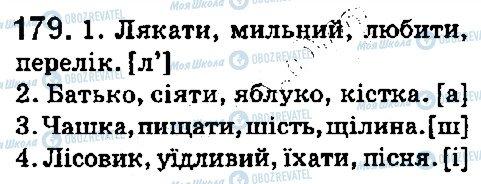ГДЗ Українська мова 5 клас сторінка 179