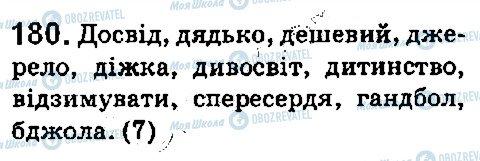 ГДЗ Українська мова 5 клас сторінка 180