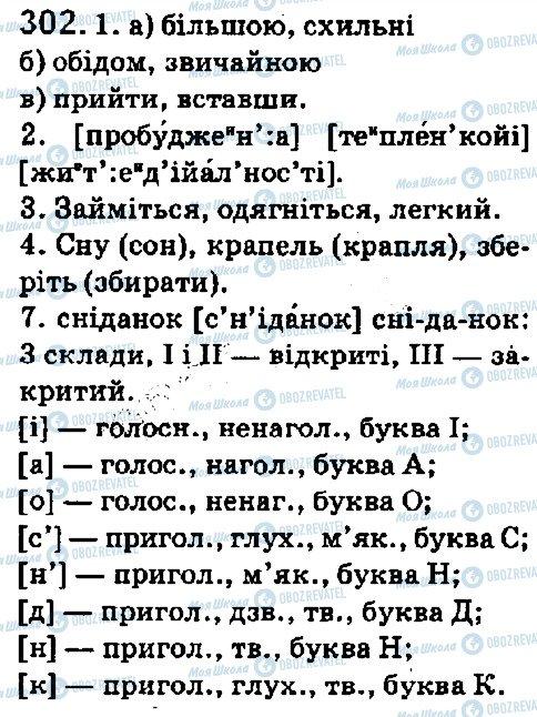 ГДЗ Українська мова 5 клас сторінка 302