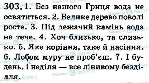 ГДЗ Українська мова 5 клас сторінка 303