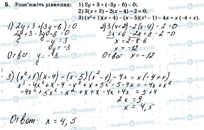 ГДЗ Алгебра 7 клас сторінка 5