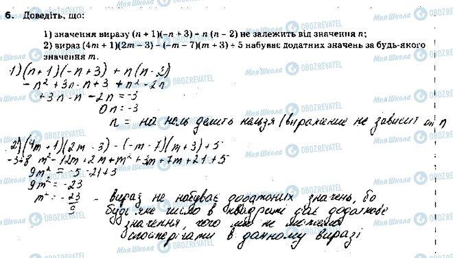 ГДЗ Алгебра 7 класс страница 6*