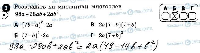 ГДЗ Алгебра 7 клас сторінка 3