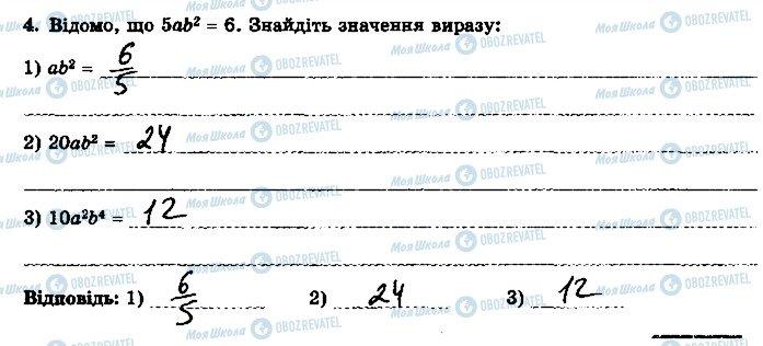 ГДЗ Алгебра 7 класс страница 4