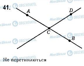 ГДЗ Геометрія 7 клас сторінка 41
